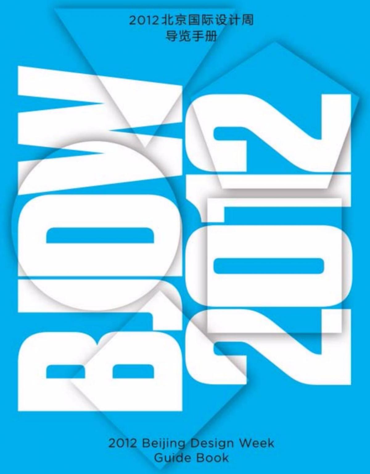 bjdw_2012