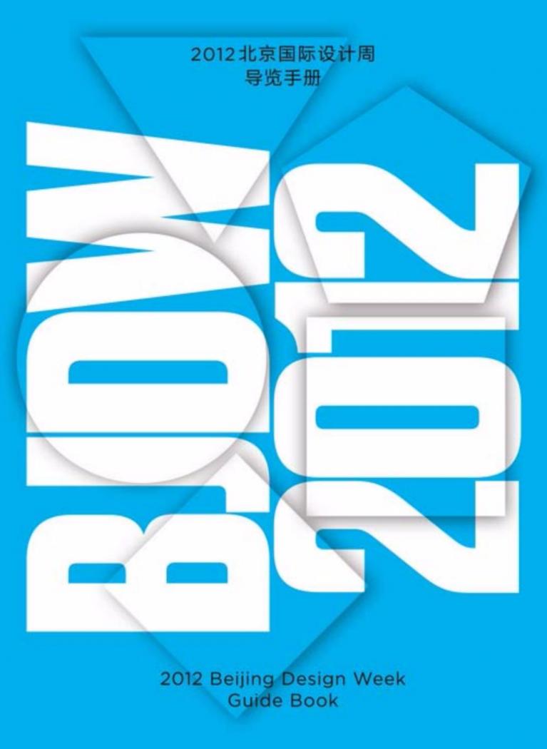 Beijing Design Week Catalog 2012
