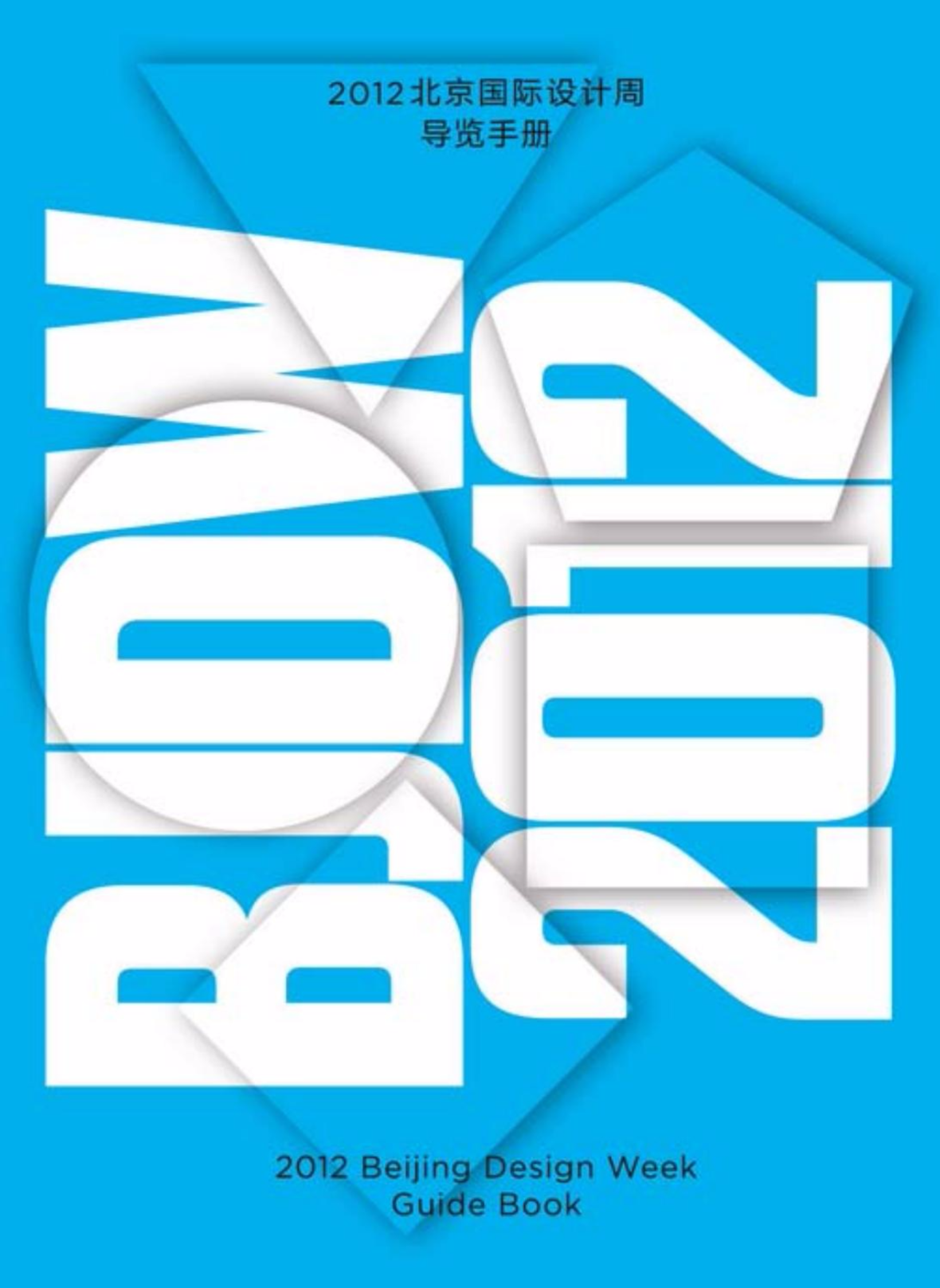 2012 bjdw, Beijing Design Week 2012
